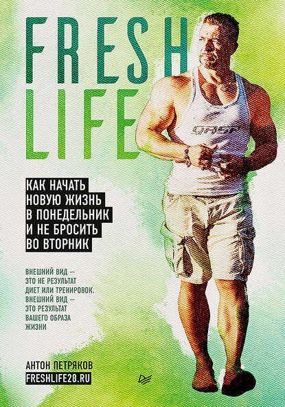 Книга по саморазвитию Как начать новую жизнь в понедельник и не бросить во вторник Антон Петряков
