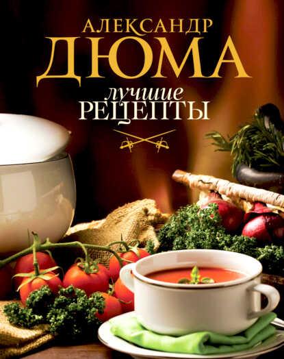 книга Лучшие рецепты Автор Александр Дюма