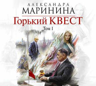 Детектив Александры Марининой - лучший подарок читателю