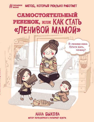 книга Самостоятельный ребенок, или Как стать «ленивой мамой» Анна Быкова