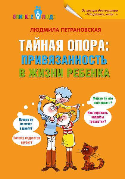 книга Тайная опора. Привязанность в жизни ребенка Людмила Петрановская
