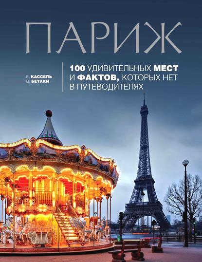 книга Париж. 100 удивительных мест и фактов, которых нет в путеводителях