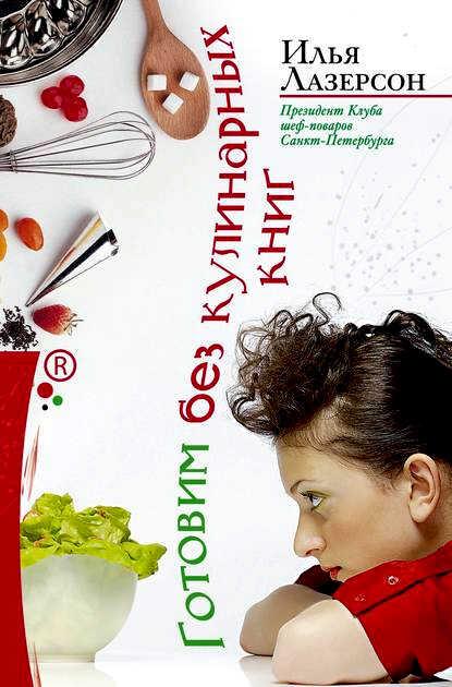 кулинарная книга Илья Лазерсон