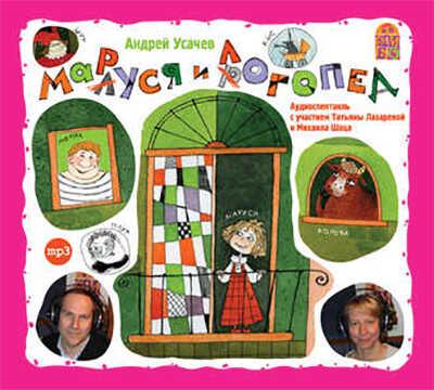 Малуся и Рогопед аудио книга для детей