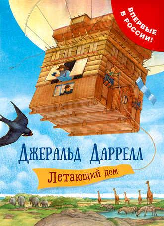 книга Джеральд Даррел Летающий дом