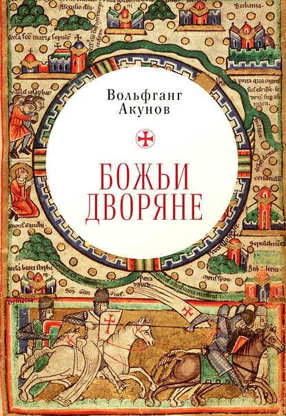 Божьи дворяне Автор Вольфганг Акунов