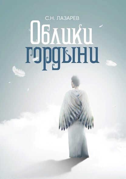 Облики гордыни Автор Сергей Николаевич Лазарев