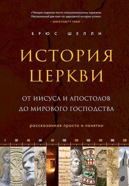 аудио книга История церкви, рассказанная просто и понятно Автор Брюс Шелли