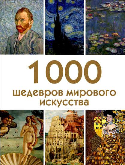 книга по искусству подарочное издание 1000 шедевров мирового искусства