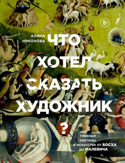 книга по искусству подарочное издание Что хотел сказать художник Главные картины в искусстве от Босха до Малевича