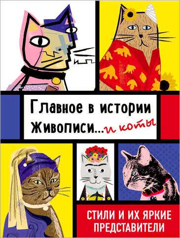 книга Ниа Гулд Главное в истории живописи и коты