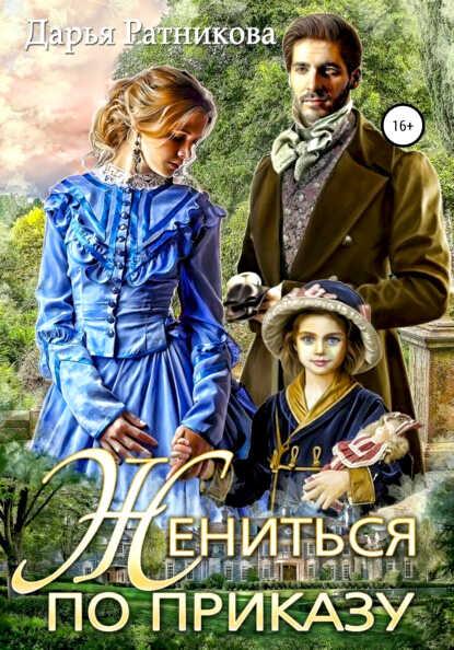 недорогой подарок подруге любовный фэнтэзи роман Жениться по приказу Дарья Ратникова