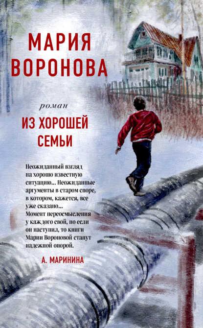 детектив Из хорошей семьи Автор Мария Воронова